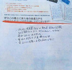 北海道札幌市 I様 女性 バッグ ルイヴィトン トリアナ N51155