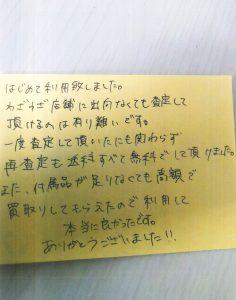 北海道札幌市 T様 女性 バッグ セリーヌ ベルトバッグ