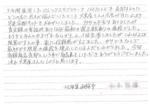 北海道函館市 S様 男 時計 ロレックス グリーンサブマリーナ 16610LV