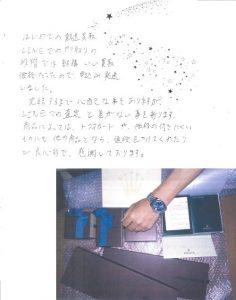 神奈川県大和市 T様 男性 腕時計 ロレックス デイトジャスト ルイヴィトン 財布 他