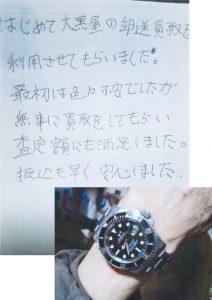 兵庫県朝来市 T様 男性 腕時計 ロレックス 116610LNサブマリーナ