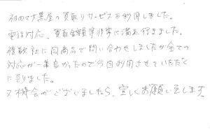 宮城県仙台市 S様 男性 腕時計 ロレックス 116610LV サブマリーナ