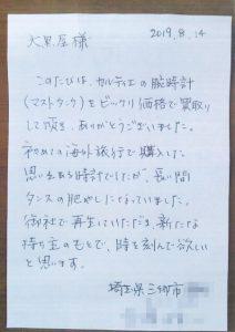 埼玉県三郷市 Y様 男性 腕時計 カルティエ マストタンク