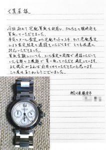 神奈川県横浜市 S様 男性 腕時計 カルティエ W31039M7 クロノグラフ